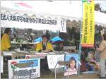 生野区民祭りに参加しました。の画像